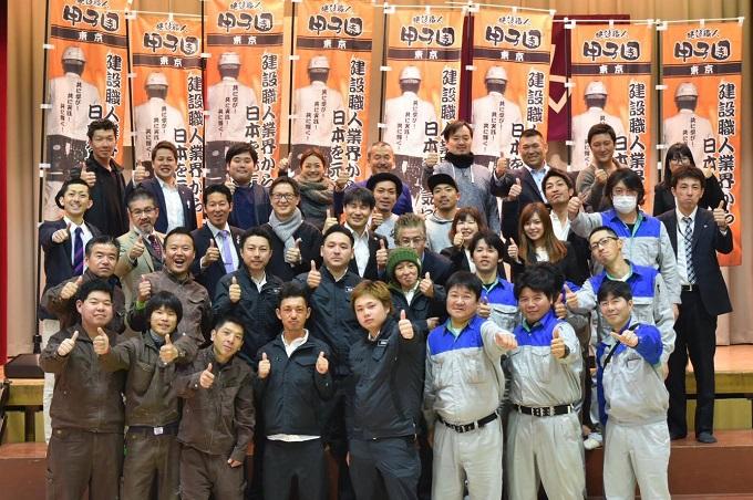 第2回 建設職人甲子園 東京地区決勝大会