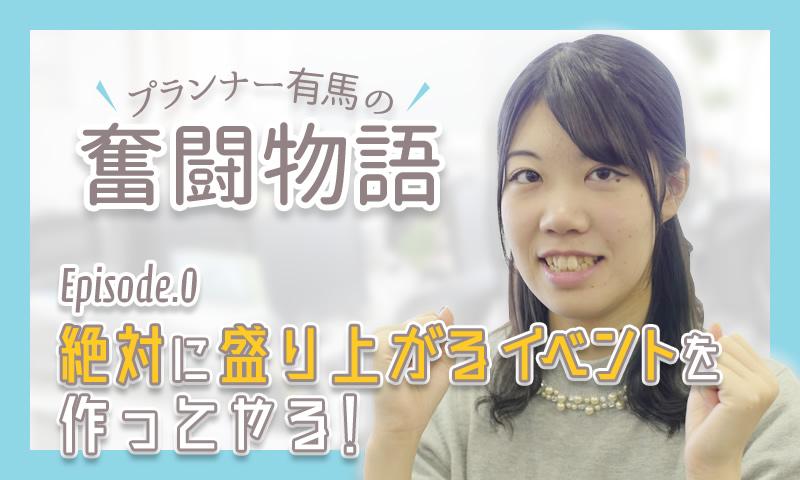社員総会での人気イベントランキング!